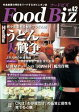 フードビズ42号【電子書籍】