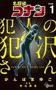 名探偵コナン 犯人の犯沢さん(1)【電子書籍】[ かんばまゆこ ]