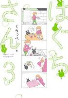 はぐちさん(3)【電子限定特典付】