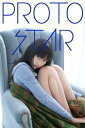 PROTO STAR 日南響子 vol.2【電子書籍】[ 日南響子 ]