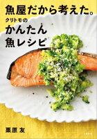 魚屋だから考えた。クリトモのかんたん魚レシピ
