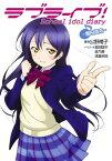 ラブライブ! School idol diary 〜園田海未〜【電子書籍】[ 公野 櫻子 ]
