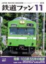 鉄道ファン2018年11月号【電子書籍】[ 鉄道ファン編集部 ]