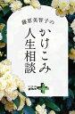 藤原美智子のかけこみ人生相談【電子書籍】[ 藤原美智子 ]...