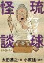 琉球怪談 マブイグミの巻【電子書籍】[ 小原猛 ]