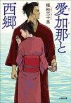 愛加那と西郷【電子書籍】[ 植松三十里 ]