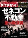 週刊ダイヤモンド 09年6月6日...