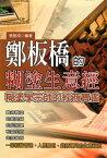 鄭板橋的糊塗生意經【電子書籍】[ 鄭板橋 ]