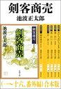 剣客商売(一〜十六、番外編) 合本版【電子書籍】[ 池波正太郎 ]
