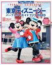 東京ディズニーシー パーフェクトガイドブック 2020【電子