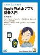これからはじめる Apple Watchアプリ開発入門【電子書籍】[ 森 巧尚 ]