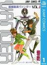 超機動員ヴァンダー 1【電子書籍...