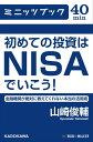 初めての投資はNISAでいこう! 金融機関が絶対に教えてくれない本当の活用術【電子書籍】[ 山崎 俊輔 ]