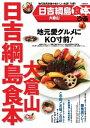 日吉綱島大倉山食本 20152015【電子書籍】