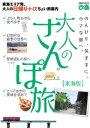 大人のさんぽ旅 東海版[電子書籍]