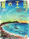 翼の王国 2018年8月号【電子...