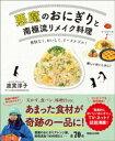 秋の炊き込みご飯(ヒルナンデスで紹介)のレシピ 栗・秋鮭・サンマ・きのこ