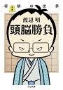 増補 頭脳勝負 ──将棋の世界【電子書籍】[ 渡辺明 ]