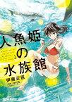 人魚姫の水族館1【電子書籍】[ 伊藤正臣 ]