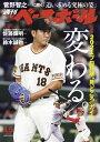 週刊ベースボール 2021年 4/5号【電子書籍】[ 週刊ベースボール編集部 ]