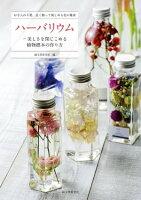 ハーバリウムー美しさを閉じこめる植物標本の作り方 お手入れ不要、長く飾って楽しめる花の雑貨