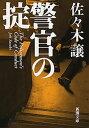 警官の掟(新潮文庫)【電子書籍】[ 佐々木譲 ]