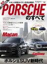 ニューモデル速報 インポート Vol.42 2014-201...