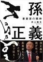 孫正義 事業家の精神【電子書籍】[ 井上篤夫 ]