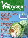 ネットワークマガジン 2002年...