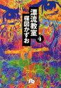 漂流教室〔文庫版〕(4)【電子書籍】[ 楳図かずお ]