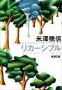 リカーシブル(新潮文庫)【電子書籍】[ 米澤穂信 ]