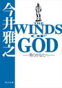 THE WINDS OF GOD ー零のかなたへー【電子書籍】[ 今井 雅之 ]