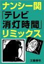 ナンシー関「テレビ消灯時間」リミックス 【電子書籍】[ ナンシー関 ]