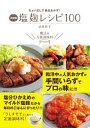 決定版 塩麹レシピ100【電子書籍】[ 武蔵裕子 ]