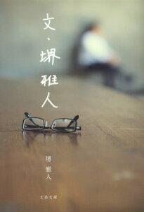 文・堺雅人【電子書籍】[ 堺 雅人 ]
