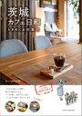 茨城 カフェ日和 ときめくお店案内【電子書籍】[ ゆたり編集室 ]