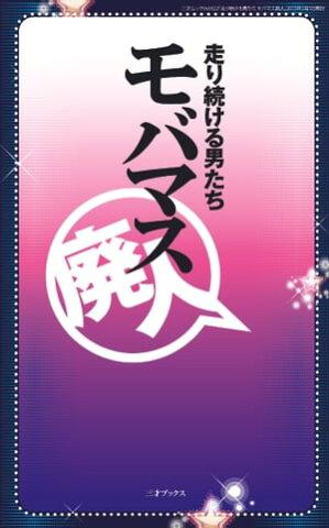 走り続ける男たち モバマス廃人三才ムック vol.622【電子書籍】[ 三才ブックス ]