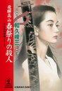 飛騨高山 春祭りの殺人【電子書籍】[ 和久峻三 ]