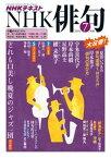 NHK 俳句 2018年7月号[雑誌]【電子書籍】
