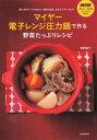 マイヤー電子レンジ圧力鍋で作る野菜たっぷりレシピ【電子書籍】[ 牧野直子 ]