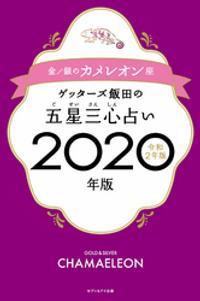 ゲッターズ飯田の五星三心占い2020年版 金/銀のカメレオン座