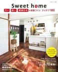 Sweet home 古い・狭い・賃貸住宅の部屋づくり アイデア180【電子書籍】[ 主婦と生活社 ]
