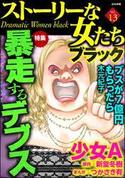 ストーリーな女たち ブラック暴走するデブス Vol.13【電子書籍】[ 藤田素子 ]