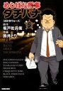 めしばな刑事タチバナ(5)[ほか弁ウォーズ]【電子書籍】[ 坂戸佐兵衛 ]