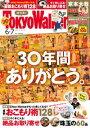 月刊 東京ウォーカー 2020年6月・7月合併号【電子書籍】[ TokyoWalker編集部 ]