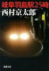 岐阜羽島駅25時(新潮文庫)【電子書籍】[ 西村京太郎 ]