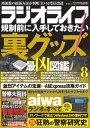 ラジオライフ2021年 8月号【電子書籍】[ ラジオライフ編