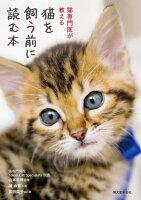 猫を飼う前に読む本 猫専門医が教える