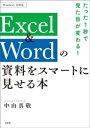 たった1秒で見た目が変わる! Excel&Wordの資料をスマートに見せる本【電子書籍】[ 中山真敬 ]