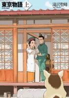 東京物語の画像
